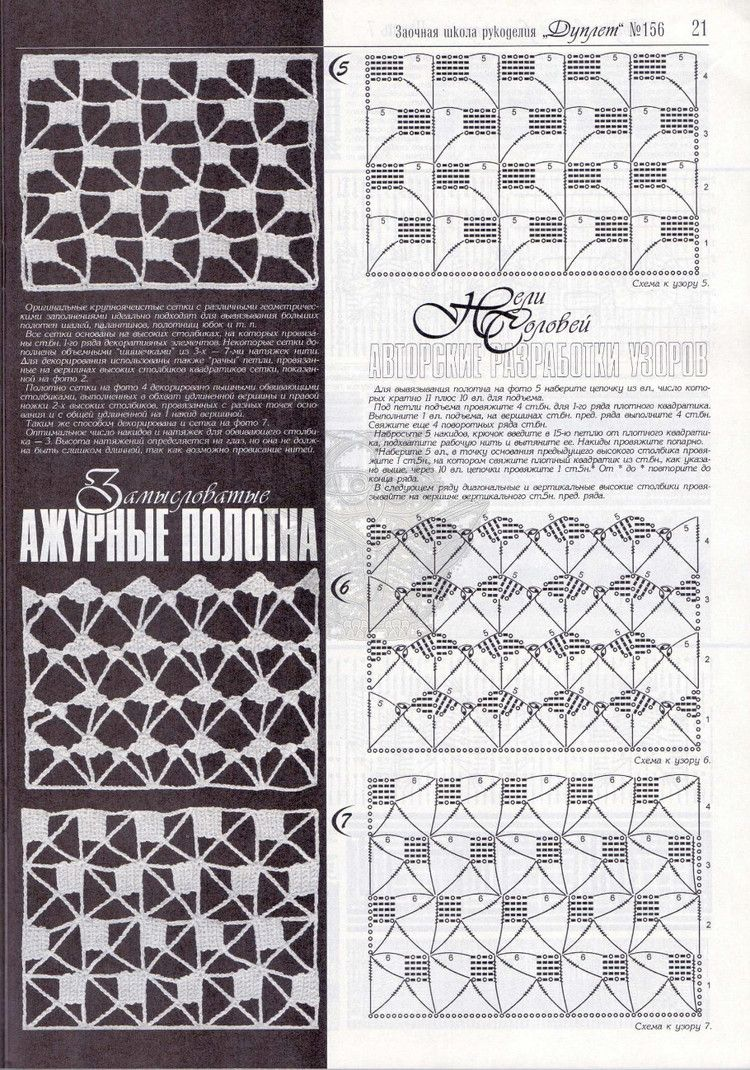 openwork crochet pattern | Hogar | Pinterest | Puntadas, Gráficos y ...