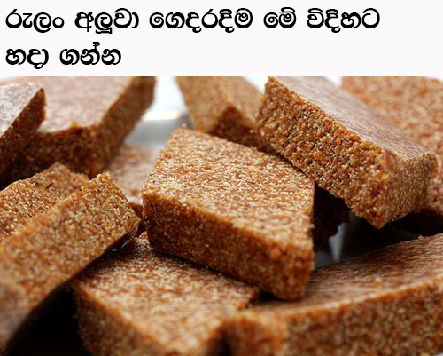Fruit Cake Recipes In Sinhala: Rulang Aluwa Recipe ~ Life Magazine Sri Lanka