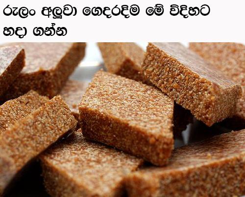 Rulang Aluwa Recipe ~ Life Magazine Sri Lanka