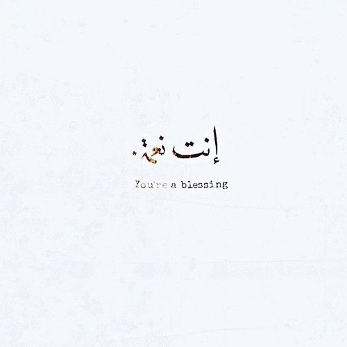 Pin By Nuha A On Arabic بالعربي Arabic Quotes With Translation Arabic Tattoo Quotes Islamic Love Quotes