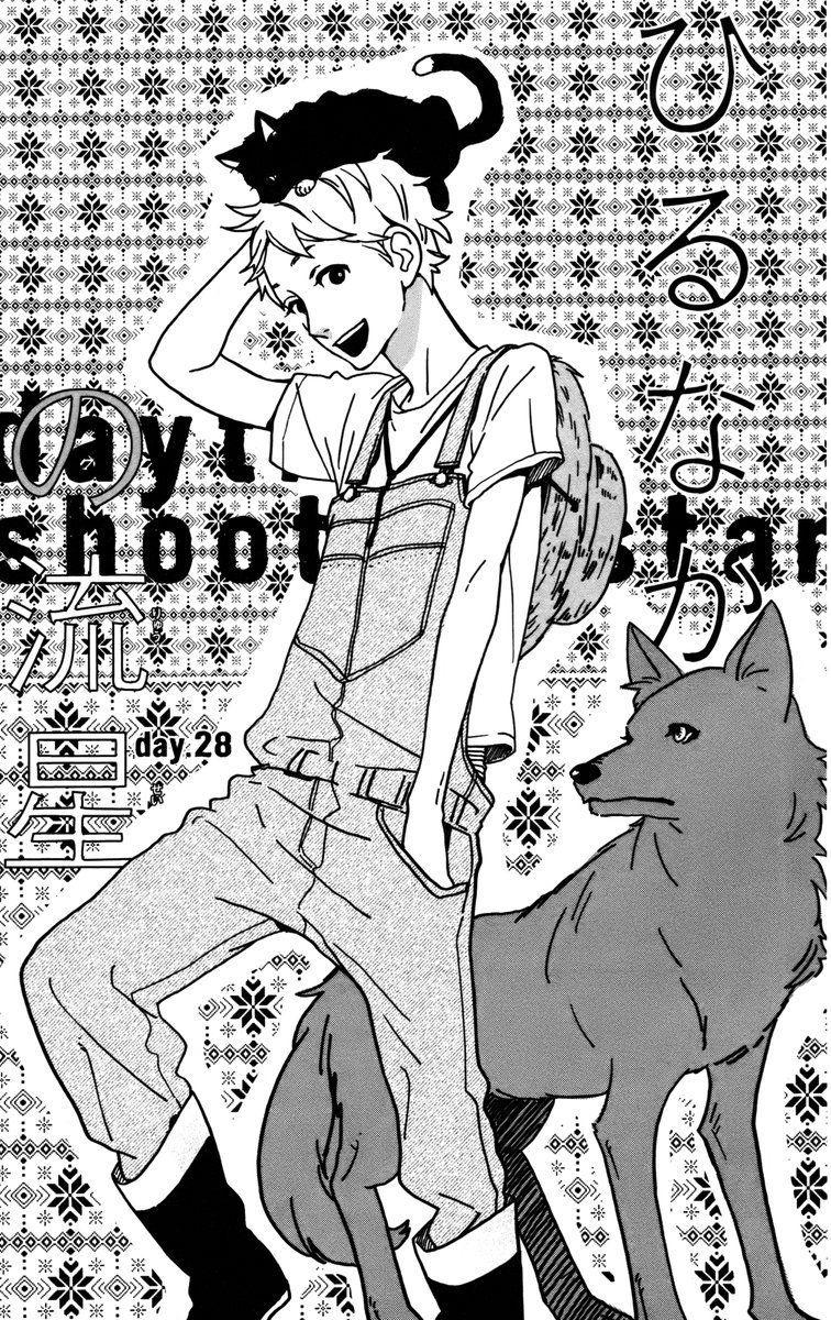 Manga by кαт ρσтαтσ on Manga Daytime shooting star, Yosano