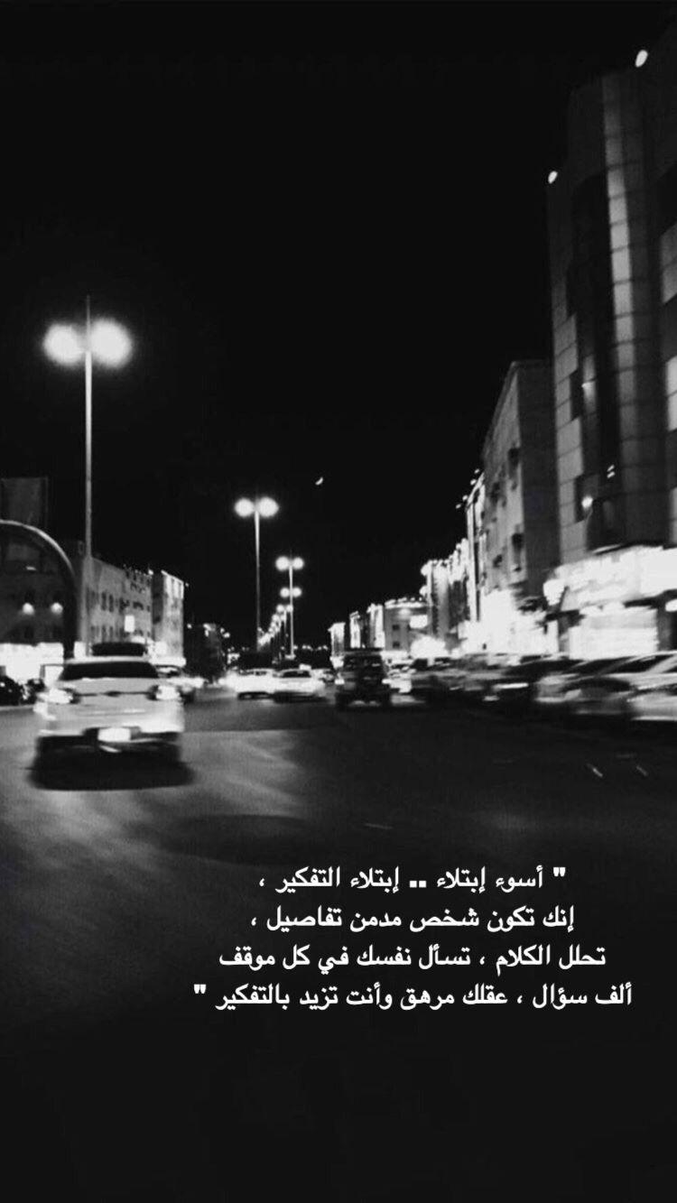 إبتلاء تفكير سناب سنابات Beautiful Arabic Words Amazing Quotes Photo Quotes