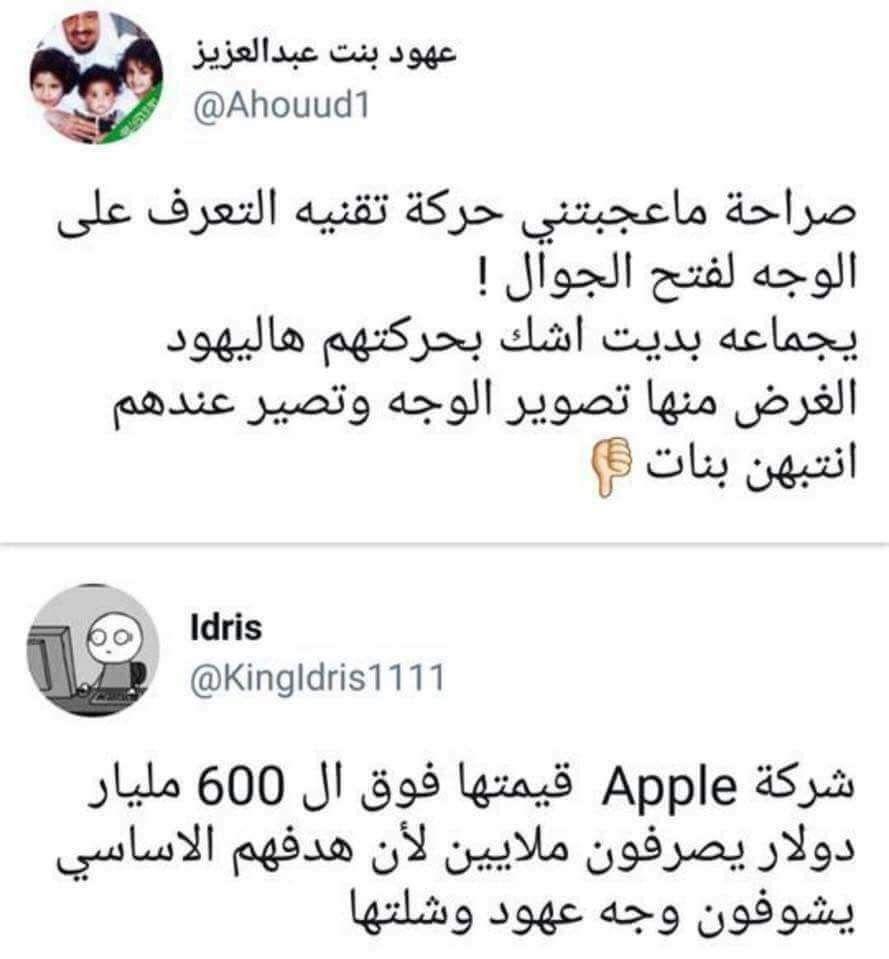 Pin By هلوان On نكت Funny Words Funny Scenes Arabic Funny