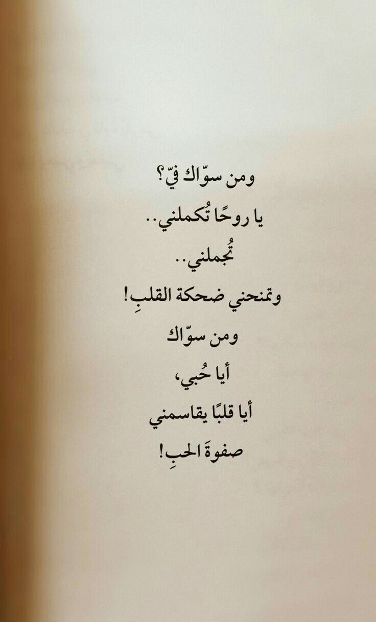 أدب أقـــتباســـات خــــواطــر اقـــوال اشعار Quotes For Book Lovers Arabic Love Quotes Friends Quotes