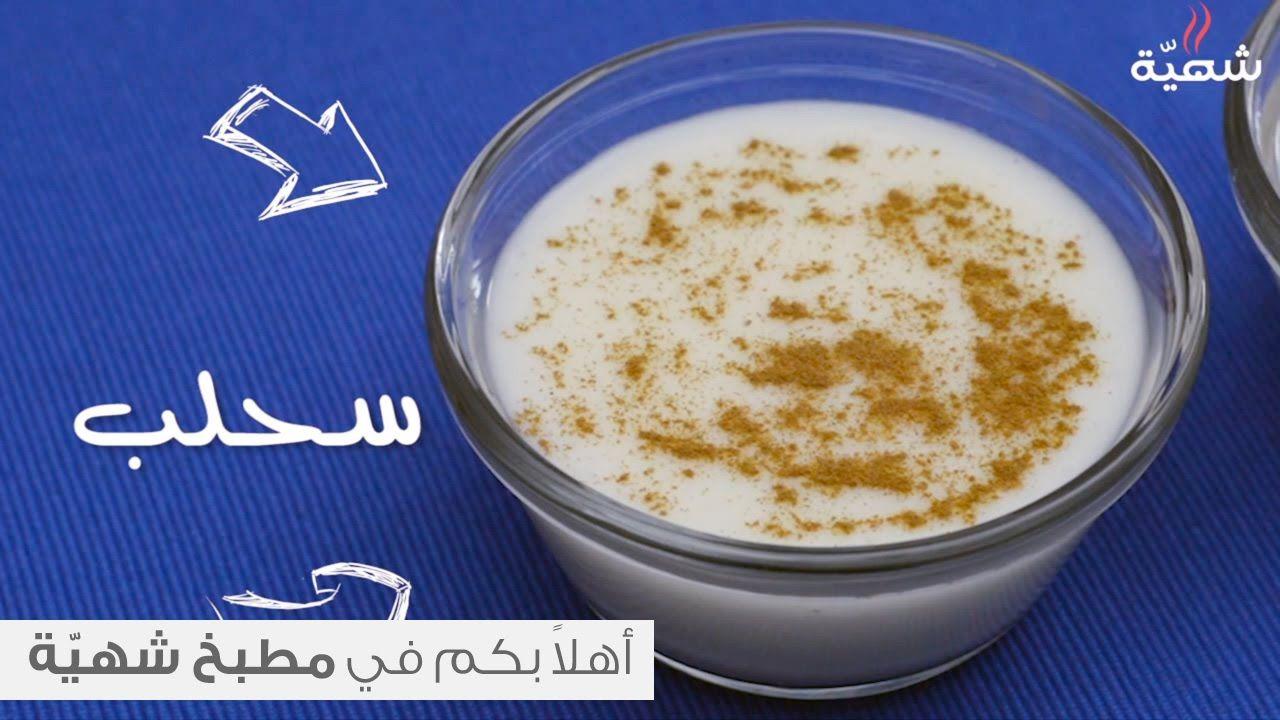طريقة عمل السحلب اللذيذ في البيت Egyptian Food Dessert Recipes Arabic Sweets