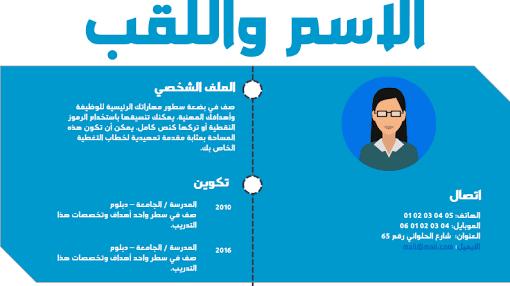 السيرة ذاتية بالعربية نماذج سيرة ذاتية Cv Template Free Free Cv Template Word Cv Templates Free Download