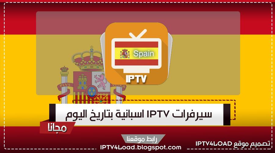 تحميل أحدث سيرفرات اسبانية Spanish Iptv M3u بتاريخ 25 8 2020 سيرفرات اسبانية بتاريخ اليوم محدثة هل تبحث عن قائمة البث التلفزيوني Eago Lilo Spain