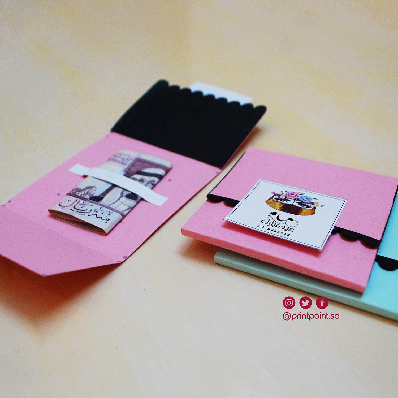 من أحب الله رأى كل شيء جميلا بطاقات وثيمات العيد نوفرها لكم بتصاميم رائعة وأفكار مميزة السعر يبدأ من 3 ري Diy Eid Gifts Diy Eid Decorations Eid Envelopes