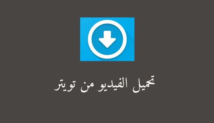 تحميل الفيديو من تويتر اون لاين بدون برامج تنزيل الفيديو من تويتر Tech Company Logos Allianz Logo Company Logo