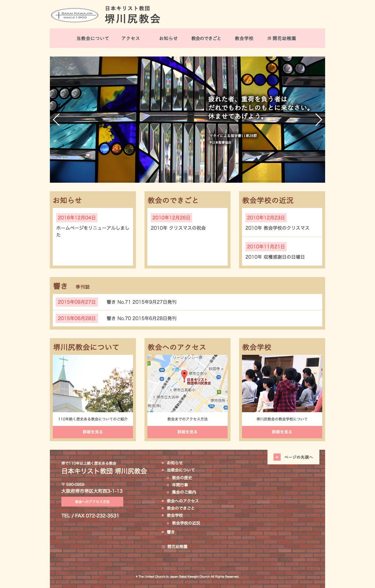 日本キリスト教団 堺川尻教会 公式サイト  堺市で110年続く教会  #WEBDESIGN
