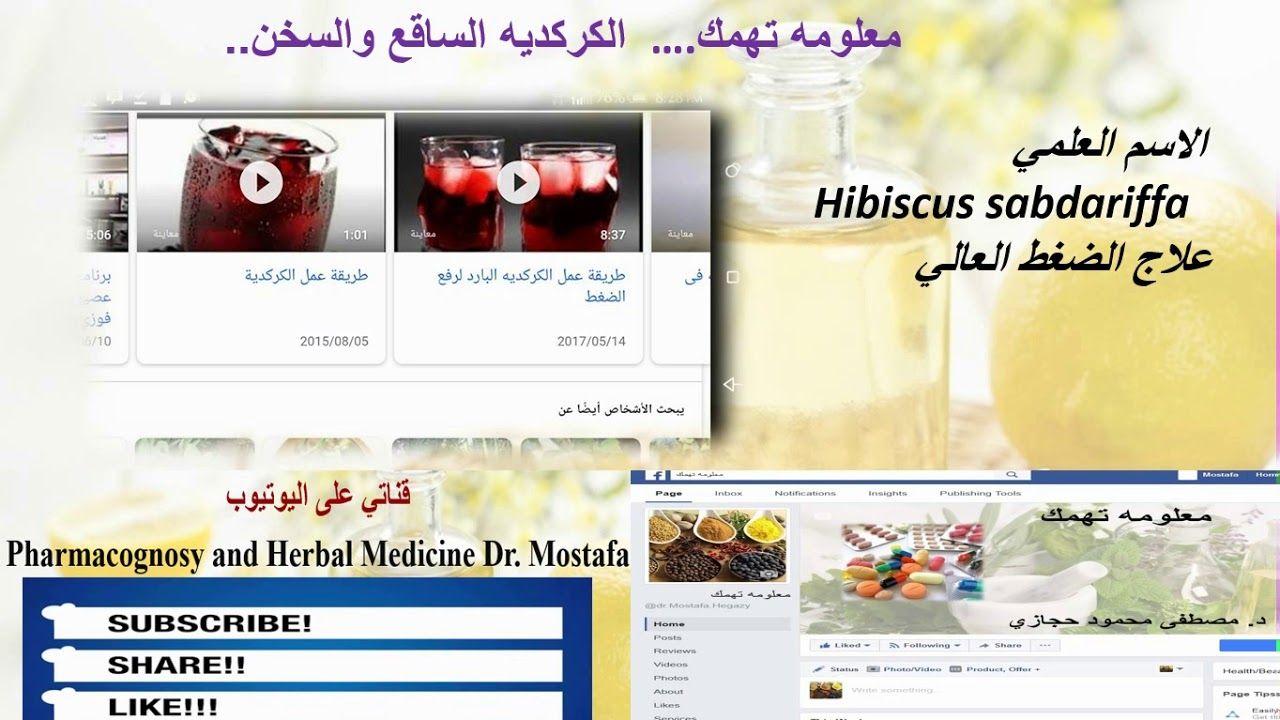 اكذوبة الكركديه الساخن والساقع وعلاج الضغط العالي Herbal Medicine Herbalism Medicine