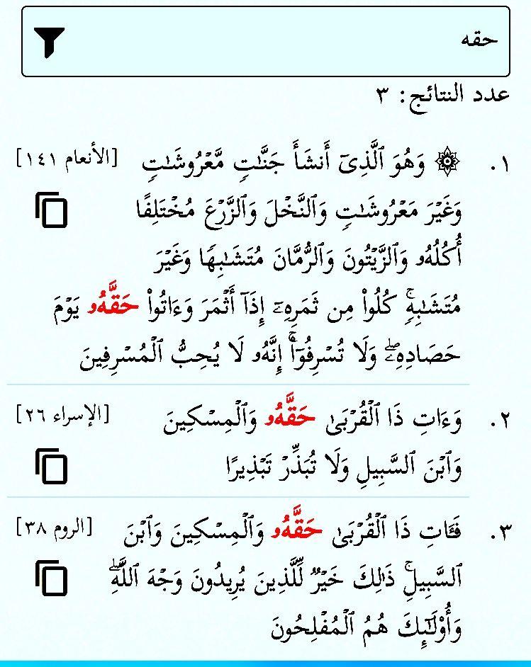 حقه ثلاث مرات في القرآن مرتان وآت فآت ذا القربى حقه Math Math Equations