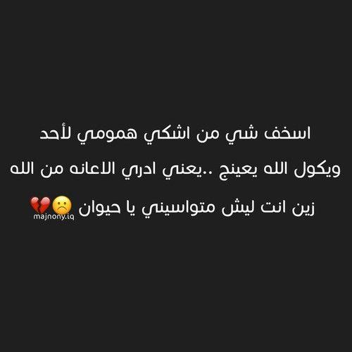 تحشيش عراقي عراقيين And ت ح ش ي ش Image Book Qoutes Aesthetic Pictures Arabic Quotes