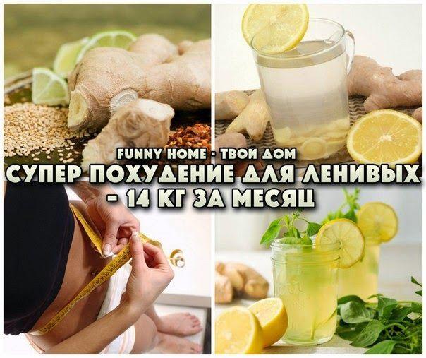 Эффективно похудеть для ленивых
