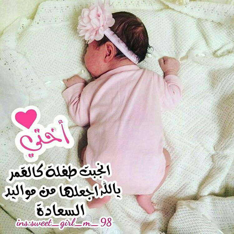 Pin By Arwa Beauty On رمزيات مواليد Baby Messages Baby Words Baby Themes