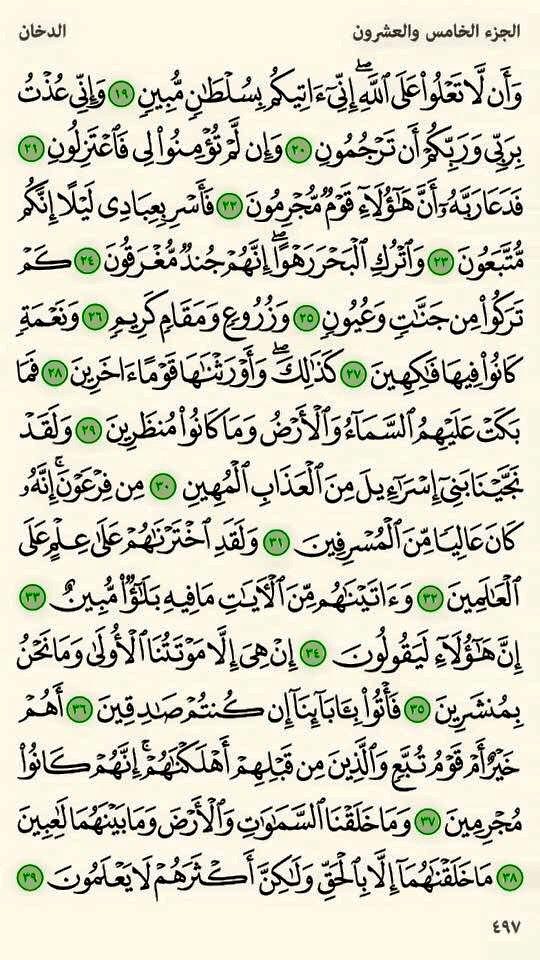 ١٩ ٣٩ الدخان وان لا تعلوا على الله Quran Book Holy Quran Book Quran Verses