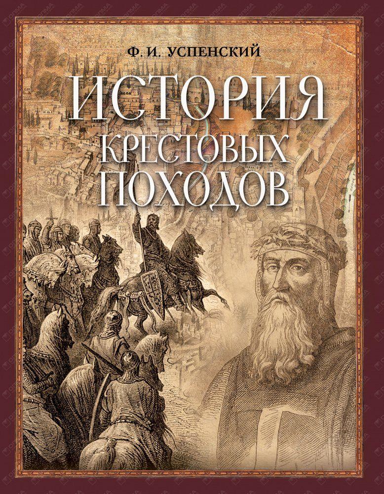 Книга история крестовых походов скачать