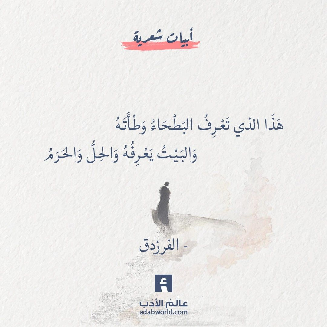 ابيات شعر Archives عالم الأدب Words Quotes Arabic Poetry Beautiful Words