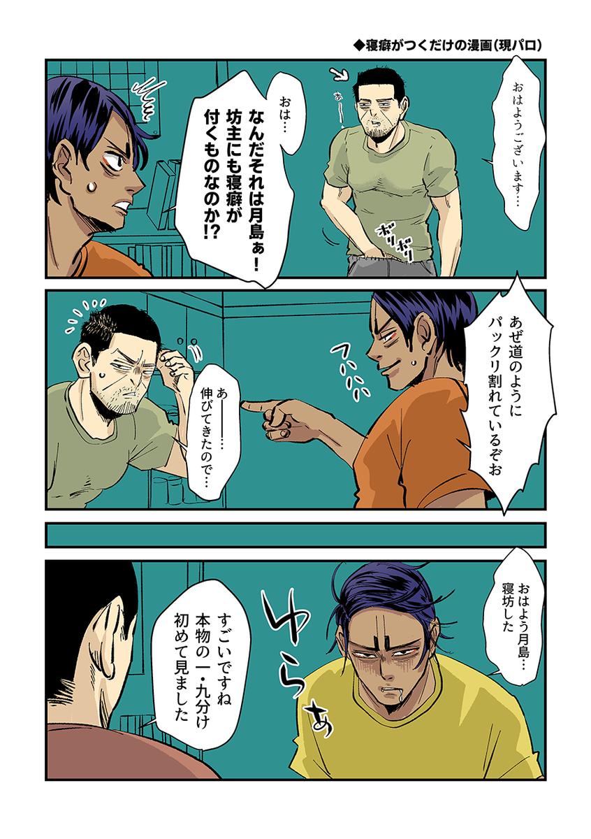 ま つ ん 21 30p Mathun さんの漫画 359作目 ツイコミ 仮 漫画 マンガ 鯉