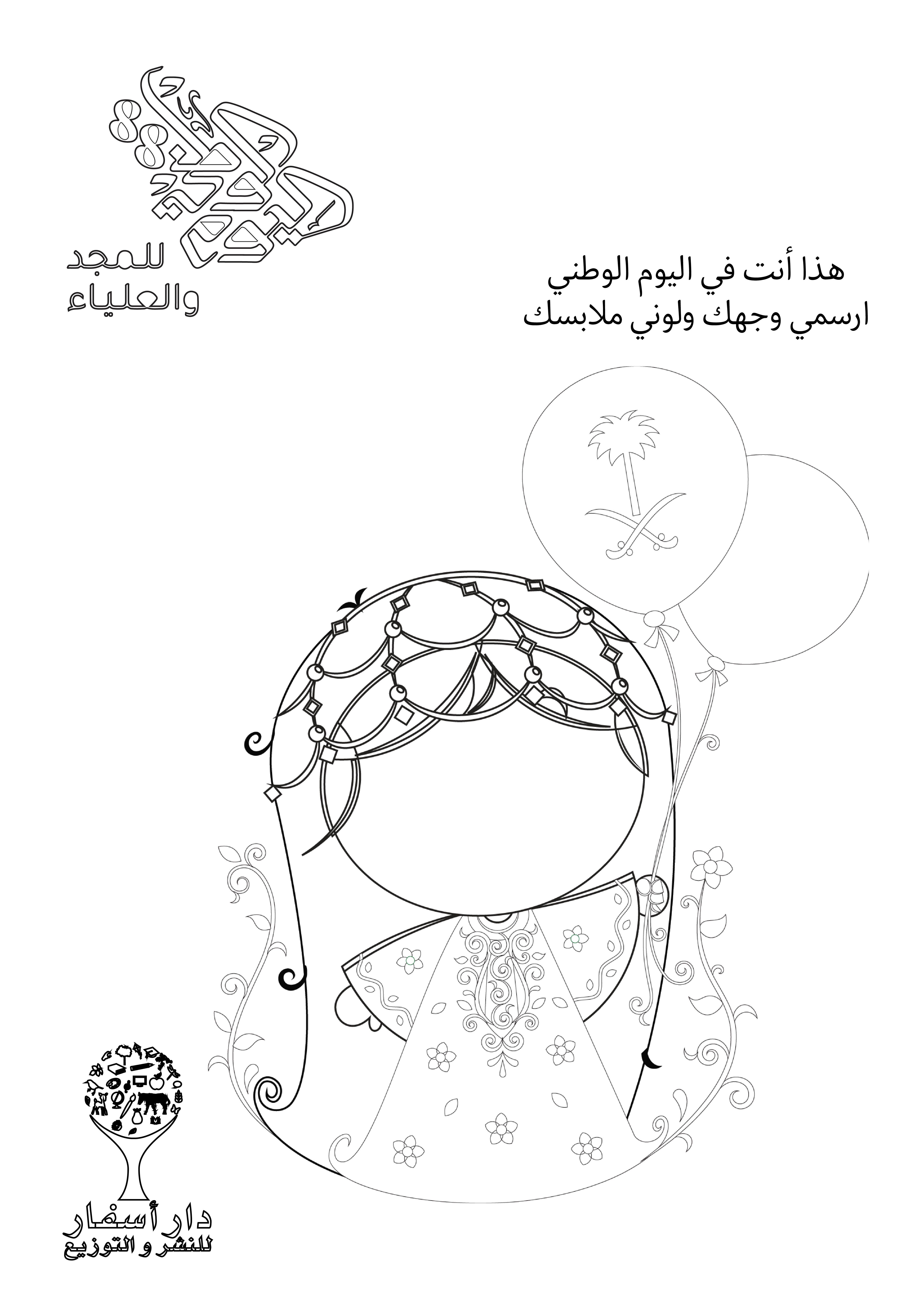 أنشطة اليوم الوطني السعودي Fall Preschool Activities Fall Preschool Kids Labels