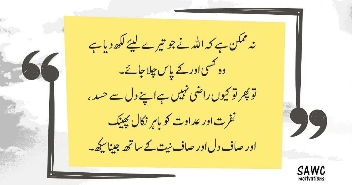 Quotes Hub Inspiration Sawcmotivations Quotes Hub Urdu Quotes SAWCMOTIVATIONS Pinterest
