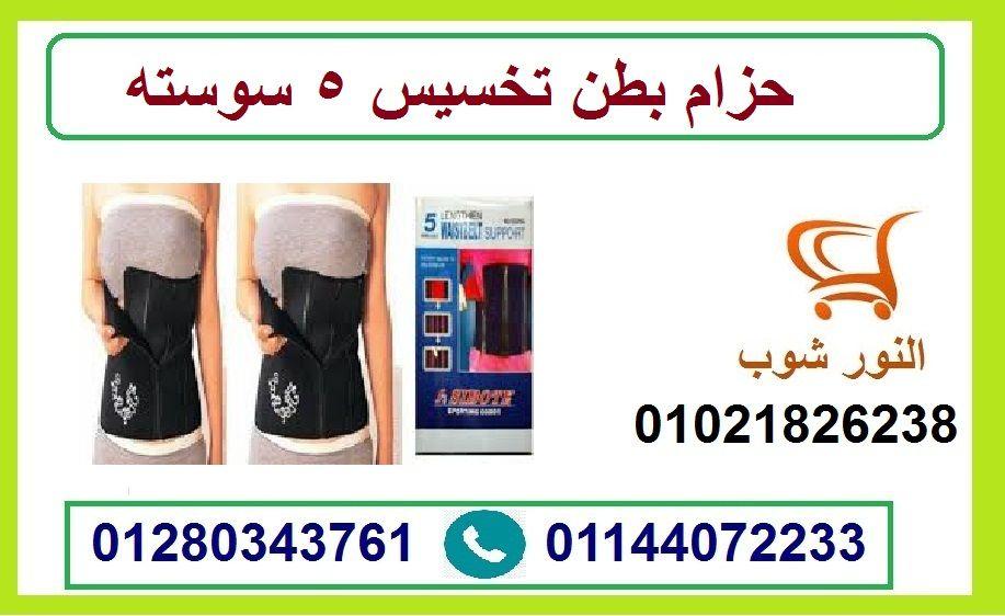 حزام مشد بالالياف للسيدات Waist Trimmer Belt افضل حل لعلاج مشكلة تراكم الدهون على البطن Athletic Tank Tops Waist Trimmer Waist Trimmer Belt