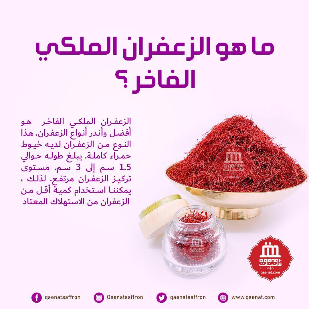 ما هو الزعفران الملكي الفاخر الزعفران الملكي الفاخر هو أفضل وأندر أنواع الزعفران هذا النوع من الزعفران لديه خيوط حمراء كاملة Food Peppercorn Red Peppercorn