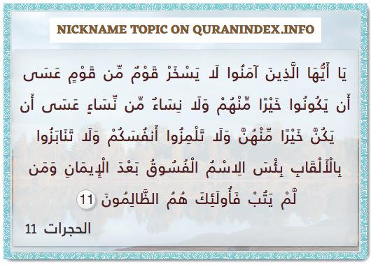 Search Nickname Topic In Quran Surahs Verses And Islam Quran Index Search Quran Verses Quran Verses