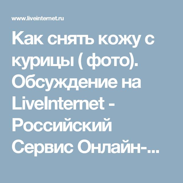 Как снять кожу с курицы ( фото). Обсуждение на LiveInternet - Российский Сервис Онлайн-Дневников
