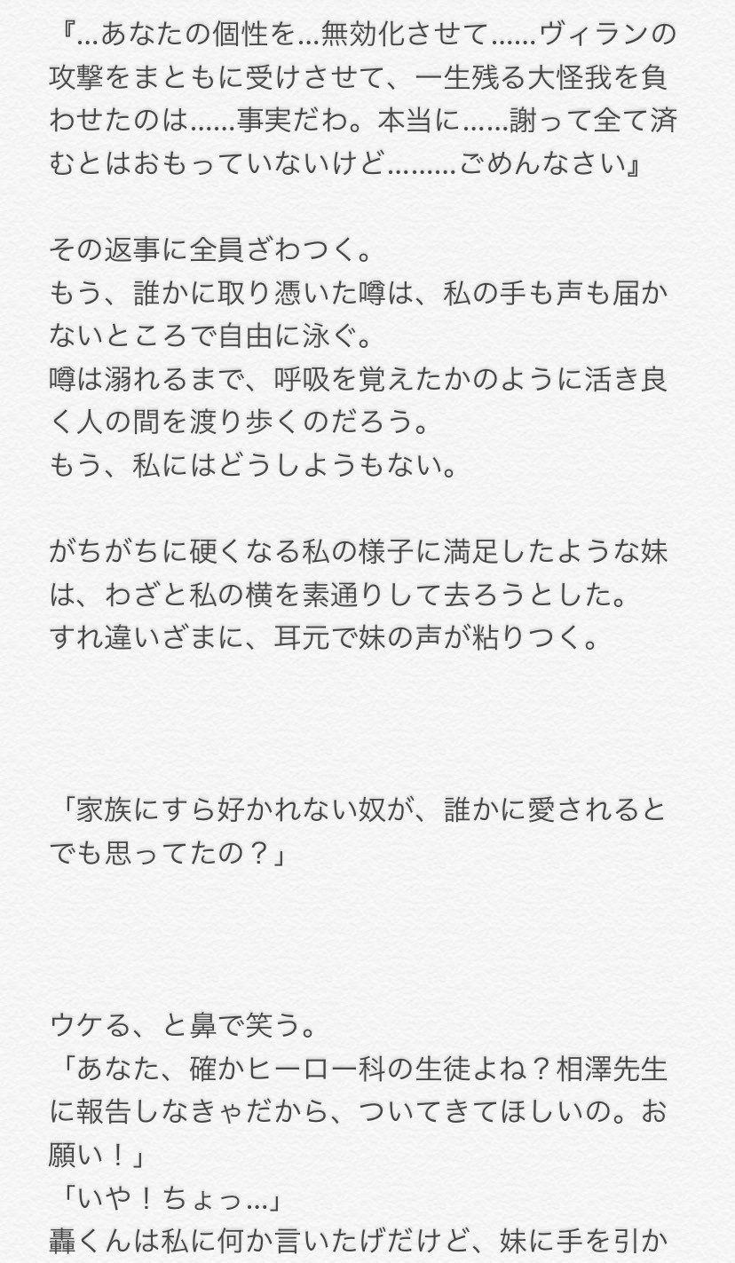 夢 ヴィラン ヒロアカ 小説