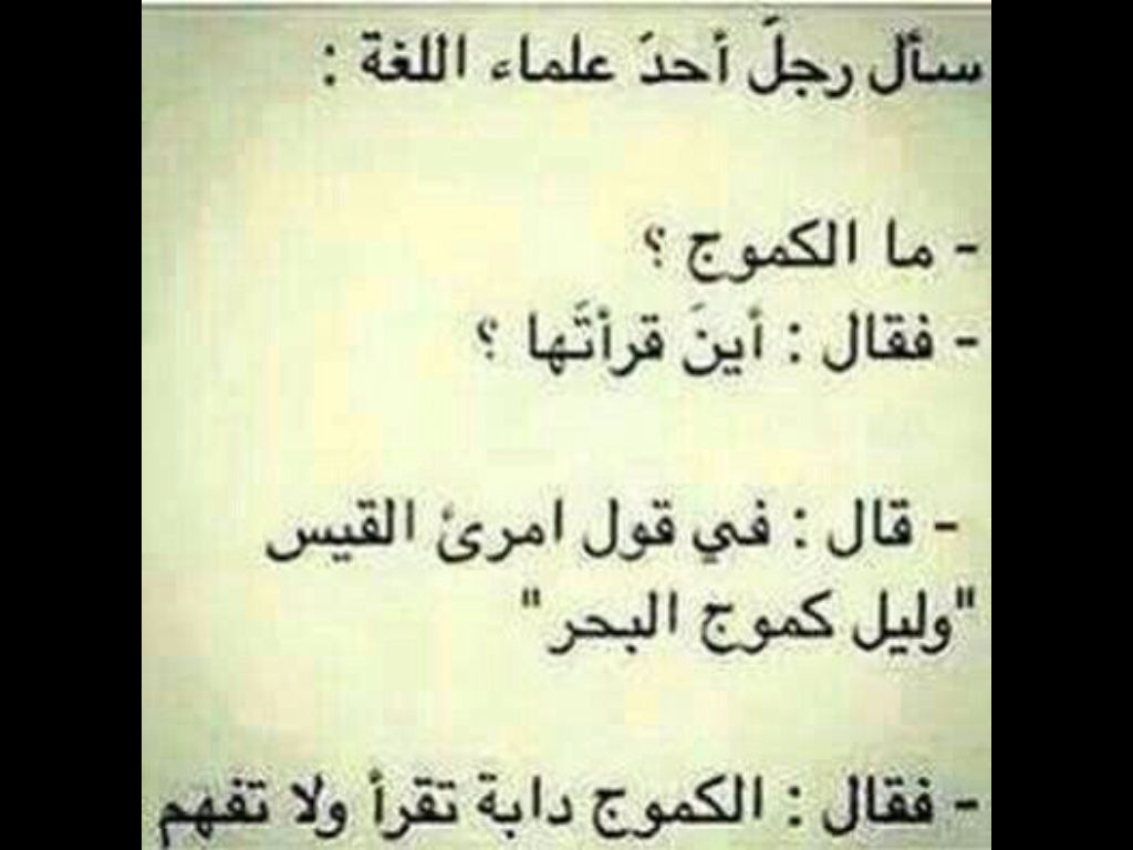 Pin By Awatif Alyousifi On Funny مواقف مضحكة Funny Arabic Quotes Cool Words Sarcasm Quotes
