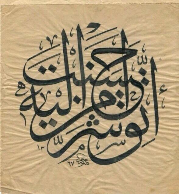 بدر الجفن On Twitter Islamic Art Calligraphy Calligraphy Art Islamic Art
