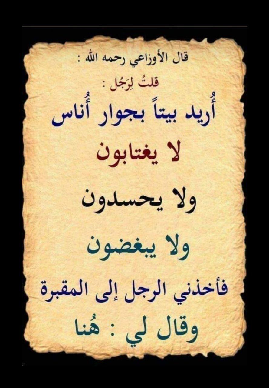 Pin By Chehade Ziad On أقوال الصحابة والعلماء Islamic Quotes Quran Beautiful Arabic Words Positive Words