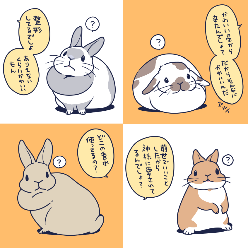 Pin By E G M On 井口病院しゃま Cute Baby Bunnies Cute Characters Good Omens Book