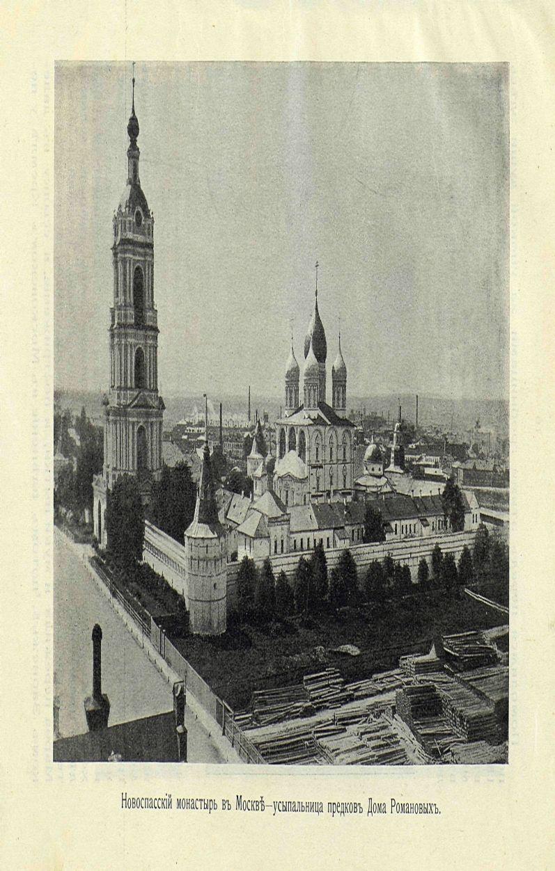 Трехсотлетие державному дому Романовых, 1613-1913 (109.86 Mb) - страница 17