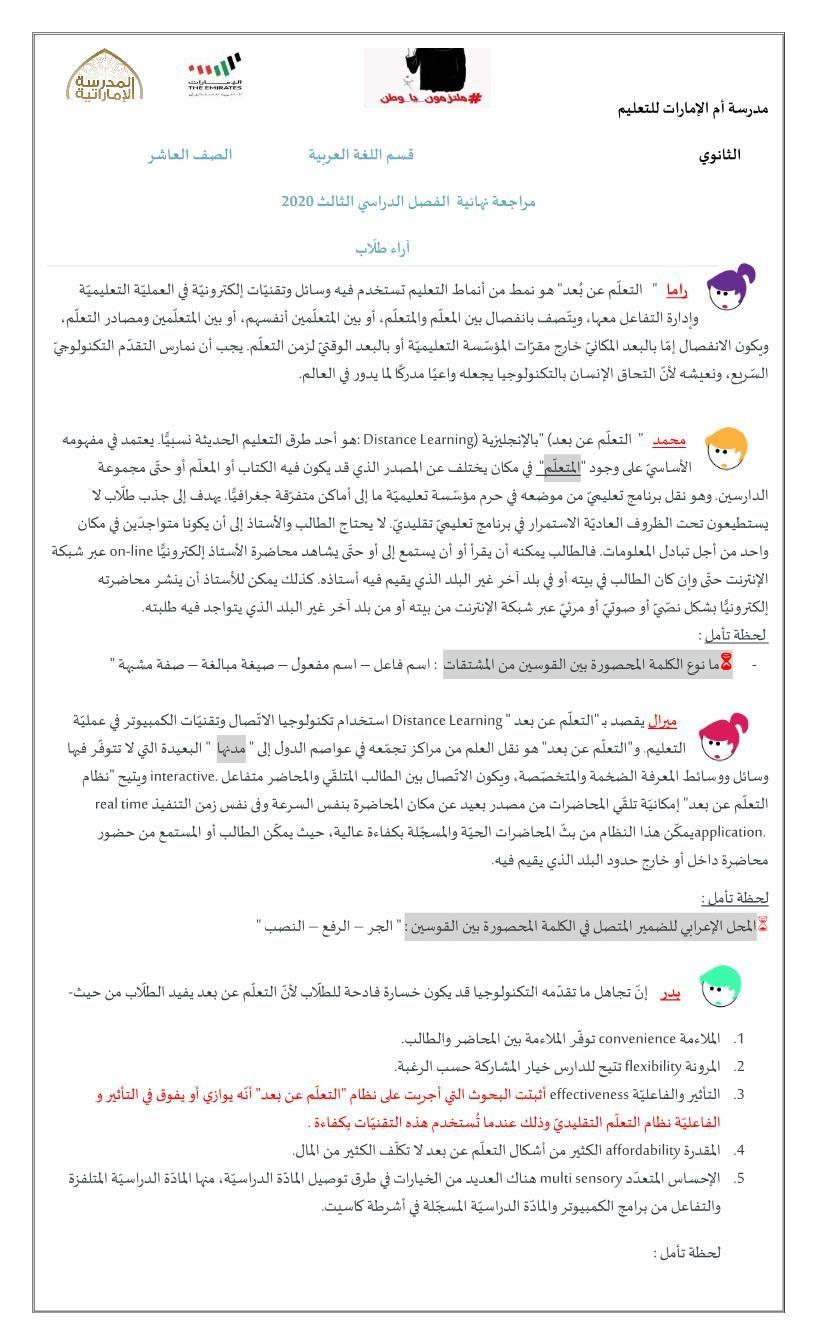 اللغة العربية أوراق عمل مراجعة نهائية للصف العاشر