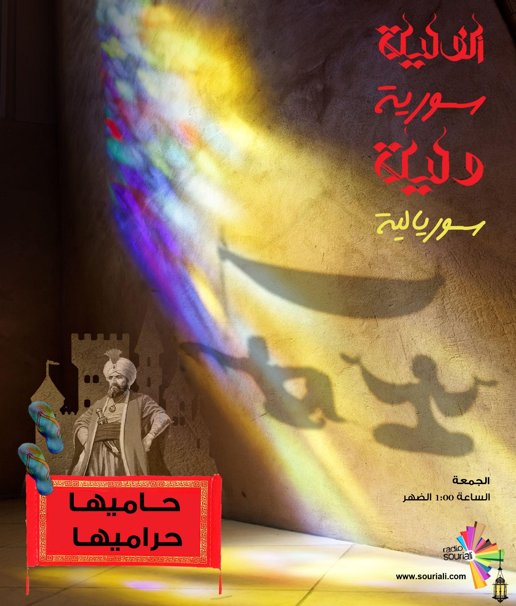 شهرزاد السورية رح تحكيلنا بكرة حكاية جديدة خل وكن معنا عالسمع الساعة ١ ٠٠ بتوقيت الشام Www Souriali Com Books Ramadan Book Cover