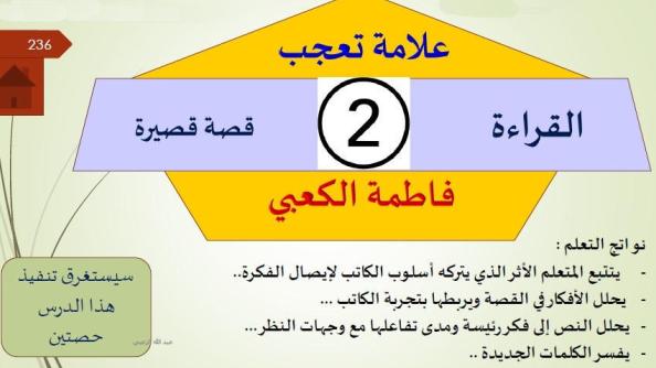 حل درس علامة تعجب للغة العربية للصف الثانى عشر فصل اول 2019 للتعليم الاماراتى English Lessons Lesson Education