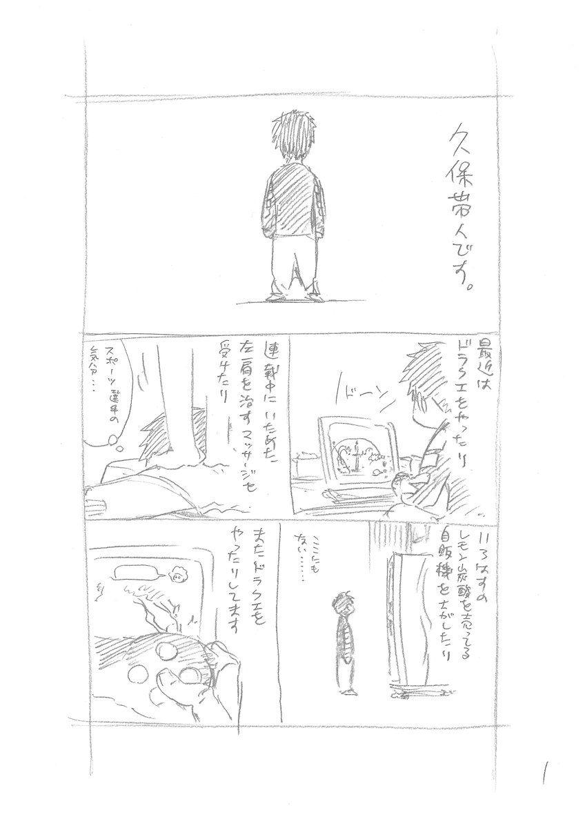 Tweets com conteúdo multimídia por 久保帯人 (@tite_official