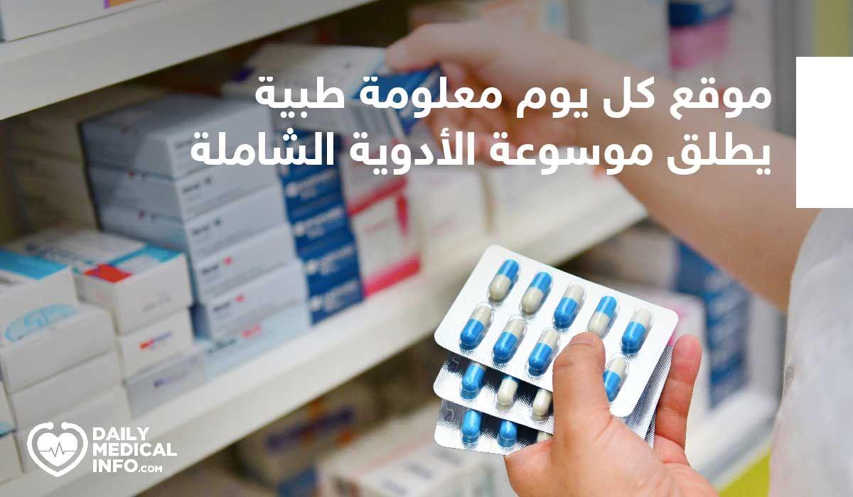 موقع كل يوم معلومة طبية يطلق موسوعة الأدوية الشاملة In 2021 Health