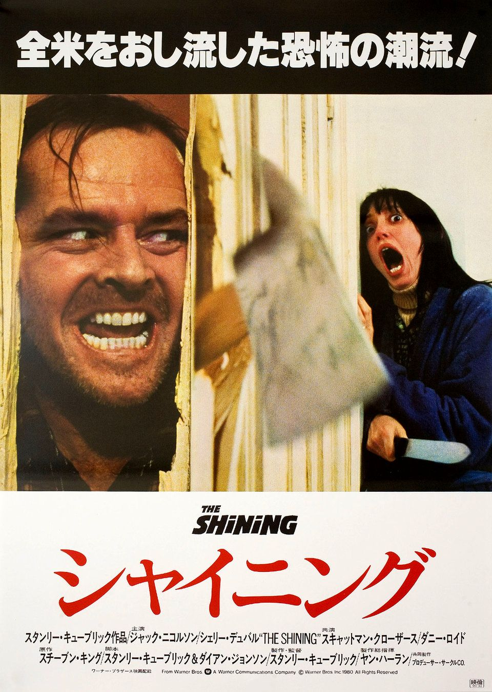 The Shining 1980 Japanese B2 Poster in 2019 | Movie posters