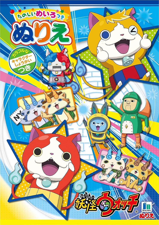 Yo Kai Watch Coloring Amazon Yokai Watch Coloring Art Book Japanese Nurie Cartoon Coloring Pages Frozen Coloring Pages Hulk Coloring Pages [ 1500 x 1063 Pixel ]