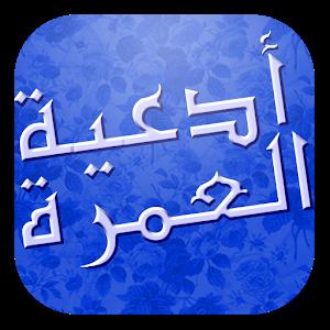 أدعية عند الكعبة من أدعية العمرة والحج