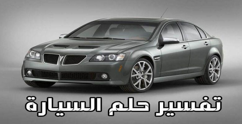 تفسير حلم السيارة الجديدة وقيادتها للمرأة والرجل في المنام Car Suv Suv Car
