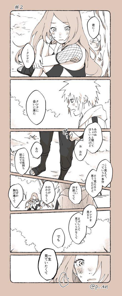 ナルト ミナト 生存 アニメ