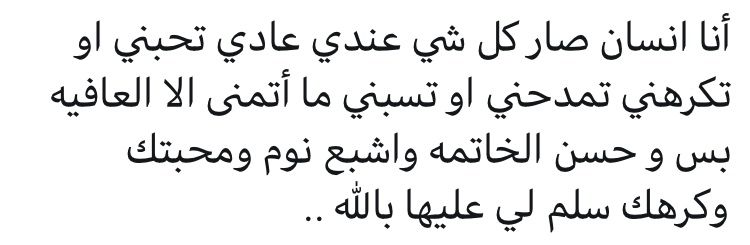 Pin By Ghalamosaad12 On Funny Spirit Quotes Arabic Quotes Quotes