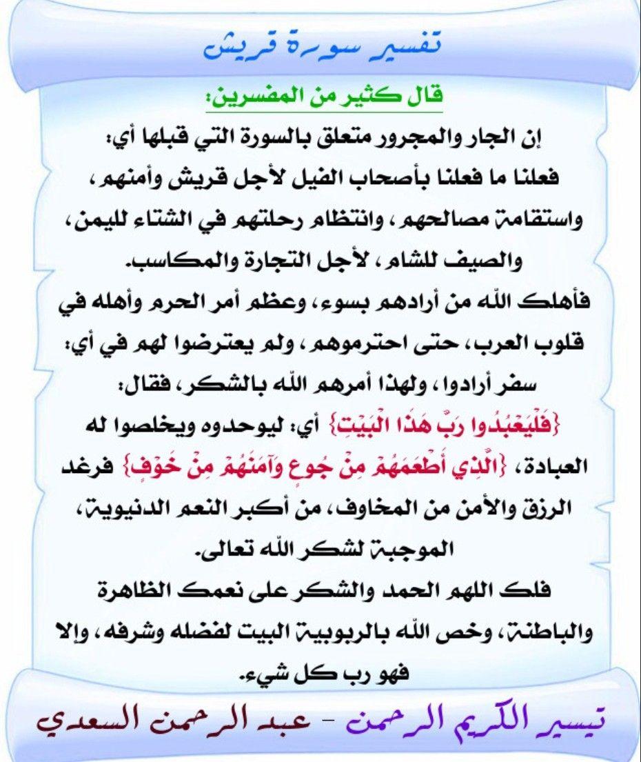 Pin By Linda لندا On التفسير الميسر Holy Quran Quran Islam