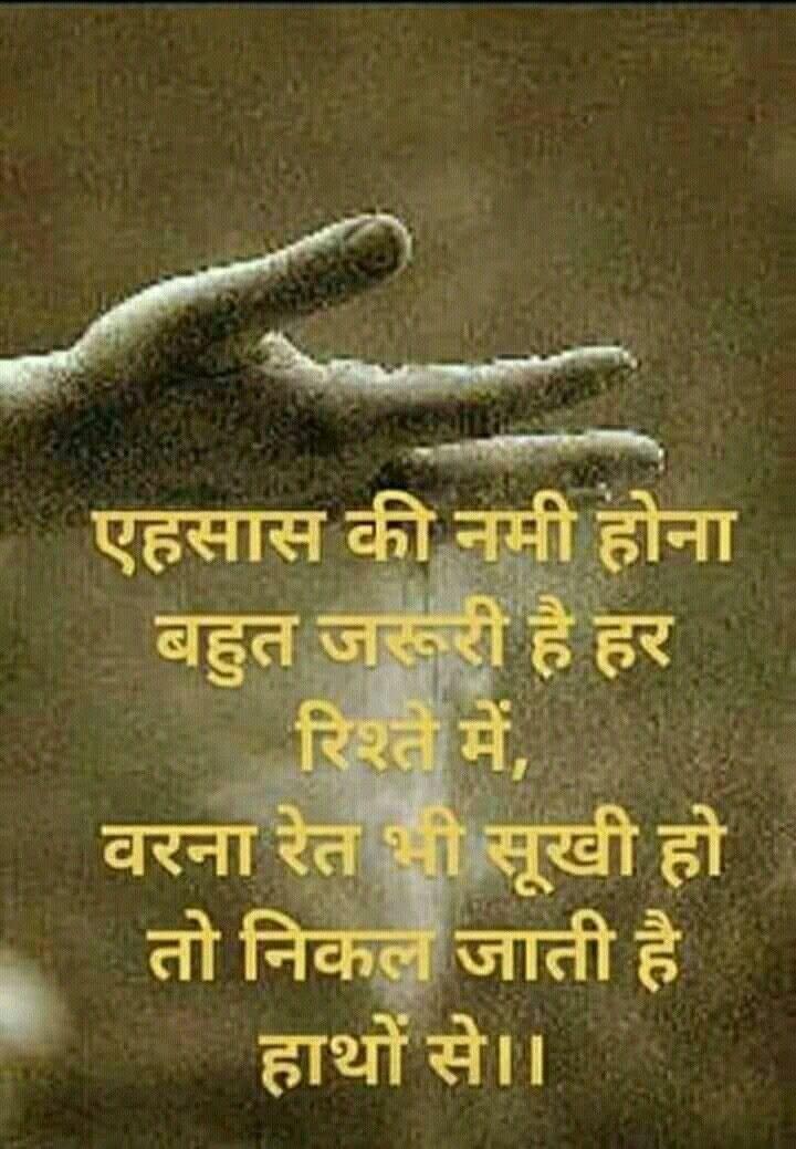 Pin by D S on shayari | Relationship quotes, Hindi quotes
