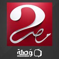 قناة إم بي سي مصر 2 تو الثانية بث مباشر اون لاين بجودة عالية