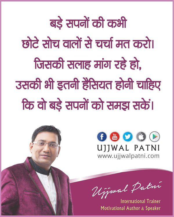 Dr Ujjwal Patni Ujjwal Patni Inpirational Quotes Motivational Quotes In Hindi Knowledge Quotes